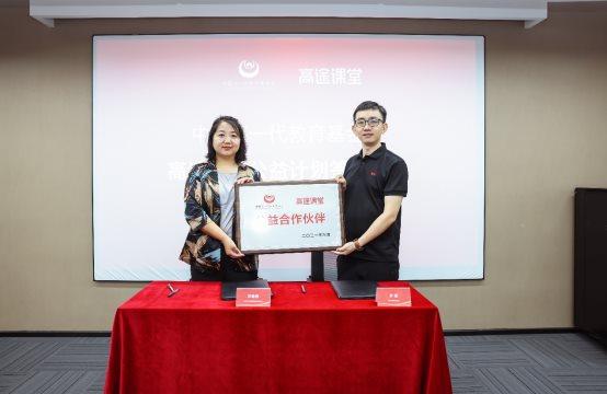 中国下一代教育基金会与高途课堂公益合作签约仪式在京举行