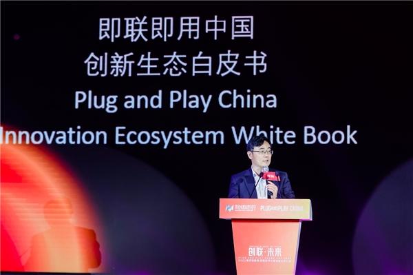 2021南京创新周·即联即用中国创新生态大会成功召开,全力推动科技创新发展