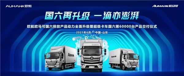 成熟国六技术,攻克油品难题——欧航欧马可超级卡车国六产品动力及服务全面升级