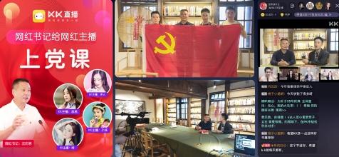 """米络星集团党支部获评""""杭州市数字经济示范型党组织""""!"""