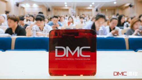 第30期DMC快讯:迪辅乐与您同在,与爱同在