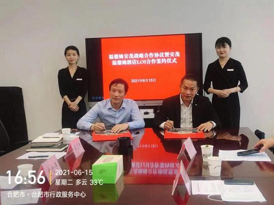 上海安茂酒店连锁集团与温德姆酒店集团达成战略合作