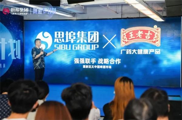 冲刺10亿销售目标,思埠携手广药集团创赢推出王老吉啤酒—哔嗨啤