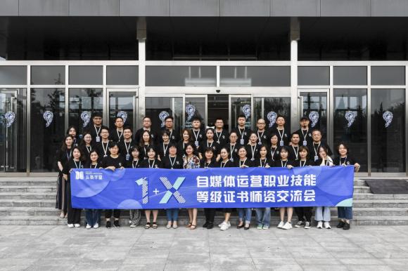 """头条学堂举办首期""""1+X""""证书师资培训,助力数字化人才培养"""