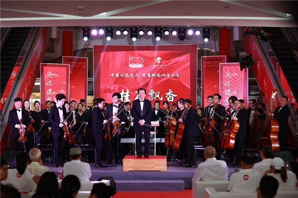第二届中善公益亮马·楚君杯交响音乐会在京成功举行