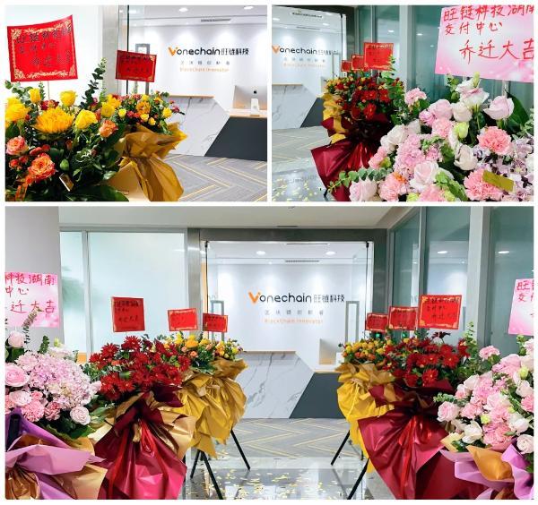 上海旺链科技湖南交付中心乔迁典礼隆重举行!