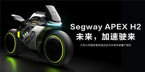 九号公司Segway APEX H2新品开启众筹:预付5000可抵10000!