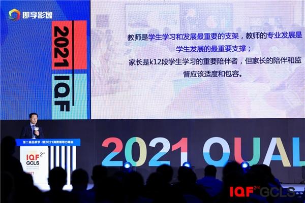 """希沃网课学习机 斩获""""2021杰出质造产品奖"""""""