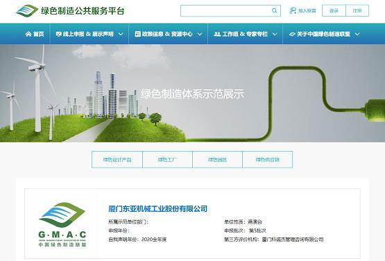 """东亚机械进驻绿色制造体系示范展示平台,深入践行""""绿色制造"""""""