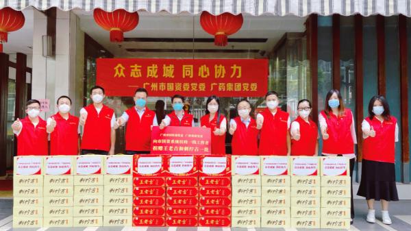 爱心接力 广州加油!广药王老吉支援市国资系统抗疫一线