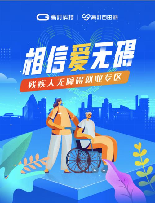 高灯科技启动助残公益 打通残疾人无障碍就业渠道