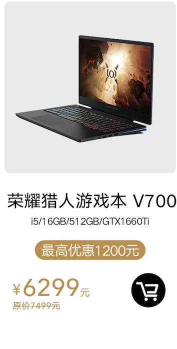 买本必看清单 618荣耀MagicBook多款产品重磅补贴大促