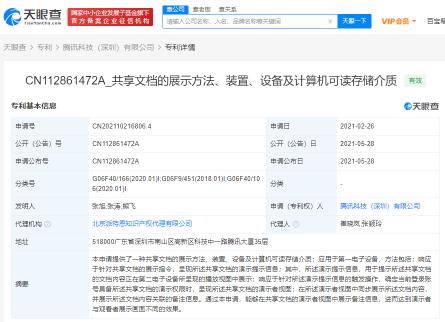腾讯公开文档专利, 可在演示模式查看备注
