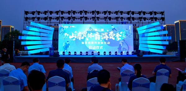 智惠体育,健康生活|2021第二届山东省体育消费季体育消费券发放活动启动仪式成功举办