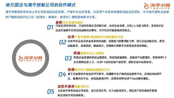 """李海平:由""""产供销""""向""""产链融""""演进的路线是大势所趋"""