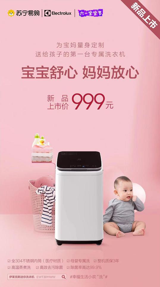 伊莱克斯网红迷你洗衣机999元上市,精致女性的不二之选!