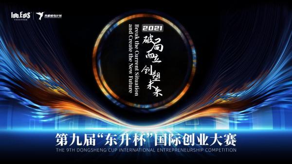 """第九届""""东升杯""""国际创业大赛面向全球遴选创新人才"""