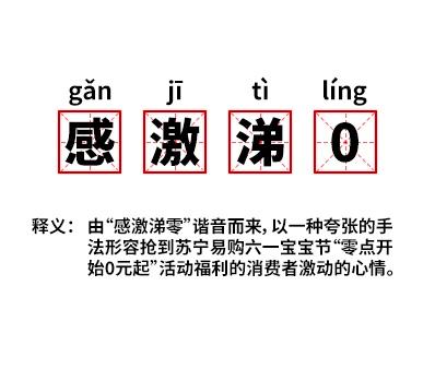 """苏宁易购开心直播夜太嗨,""""感激涕0""""成功出圈"""