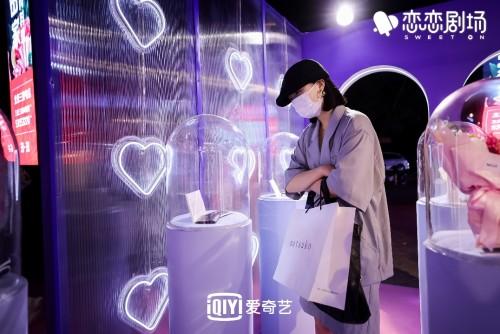 在三里屯恋恋博物馆里,看见普通人闪闪发光的爱情故事