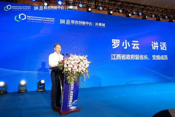 2021数字经济及产业转型创新论坛在共青城圆满举行