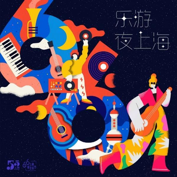 """《乐游夜上海》造势""""66夜生活节"""",网易放刺打造音乐定制合作新模式"""
