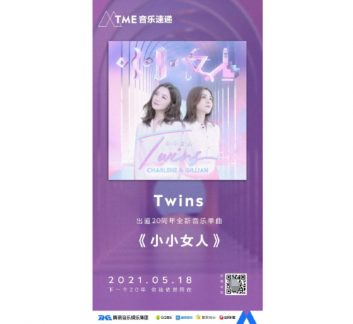 TME live超现场携手Twins共赴20周年庆