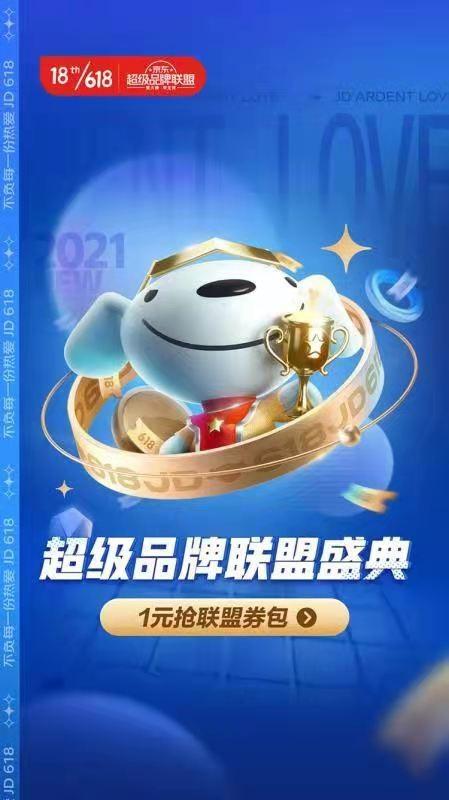 集结新锐品牌超级大牌 6.2京东超级品牌联盟盛典带你薅羊毛!