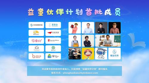 字节跳动公益曾华:益童伙伴计划将覆盖1000个社区站点