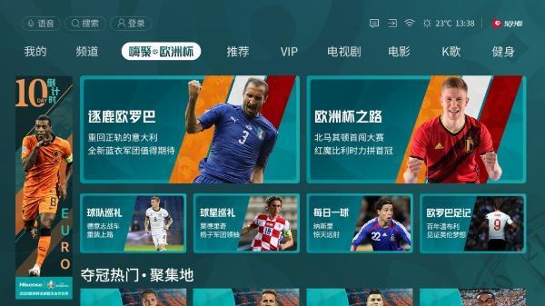 欧洲杯倒计时10天 聚好看开启大屏看球新体验