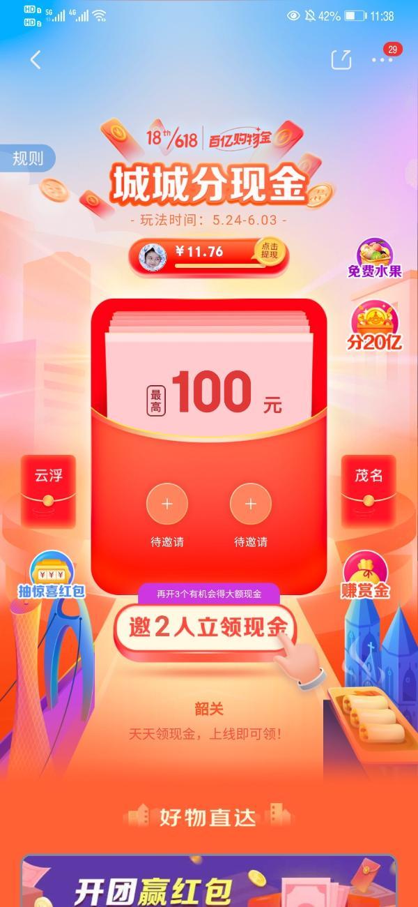 京东618 18周年庆城城分现金开启全民狂欢,千元福利莫要错过