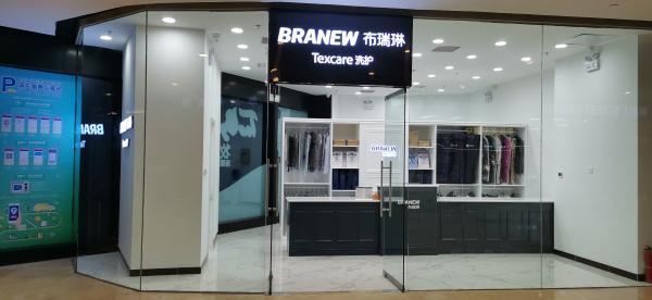 布瑞琳颐堤港店为用户打造极致个性化洗护服务
