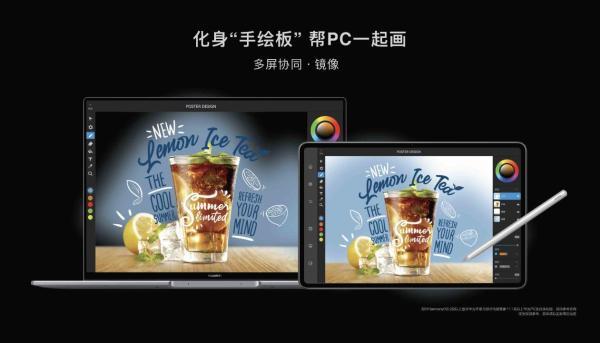 平板变身手绘板、第二屏,HUAWEI MateBook 16玩转平板多屏协同新体验