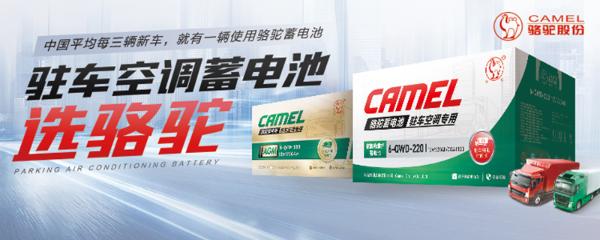 口碑与销量俱佳 骆驼蓄电池成为商用车电瓶首选