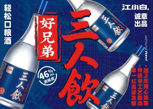 江小白三人饮切中白酒消费需求,光瓶酒迎来市场新生机