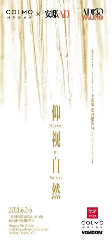 COLMO携手安邸登陆设计上海2021,探索理享生活新范式