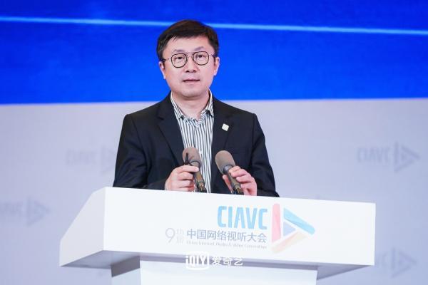 爱奇艺龚宇出席中国网络视听大会:坚持网络影视创新,构筑行业规范,向网络视听新征程奋进