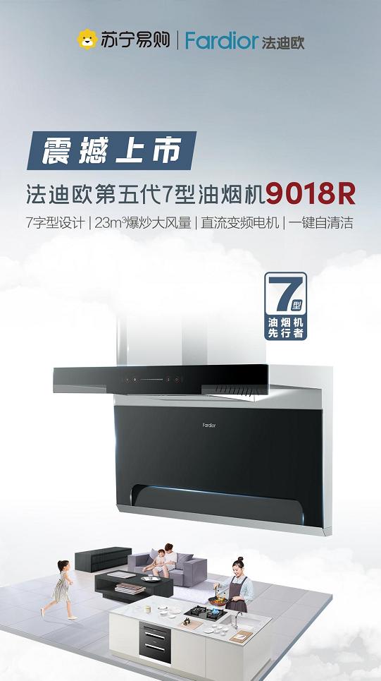 法迪欧第五代7型油烟机9018R正式开售,多重福利回馈用户