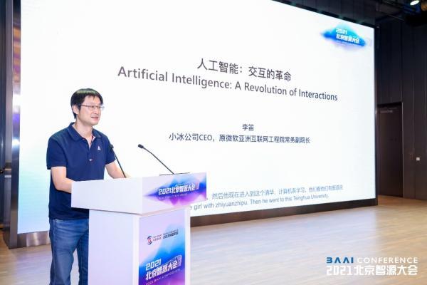 """智源研究院发布""""源创计划"""",助力人工智能创业项目加速"""