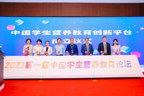 """2021第一届中国学生营养教育论坛启幕 蒙牛""""智慧健康管理平台""""助力少年儿童健康成长"""