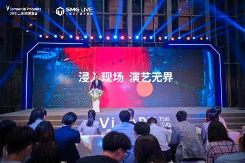 万科(上海)商用置业签约上海文广演艺集团 与城市共兴文娱商业华彩篇章