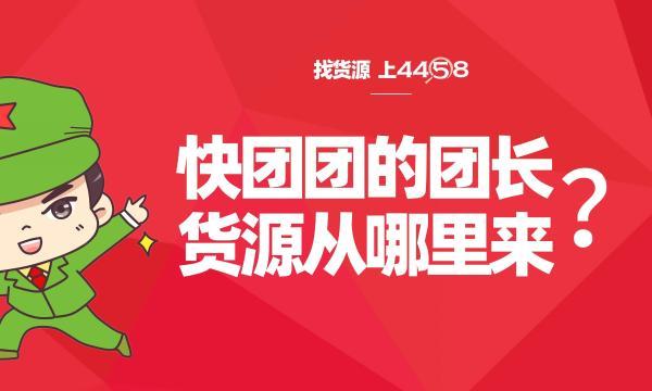 快团团的团长货源从哪里来?为什么快团团的团长到8月8杭州供应链展找货源?