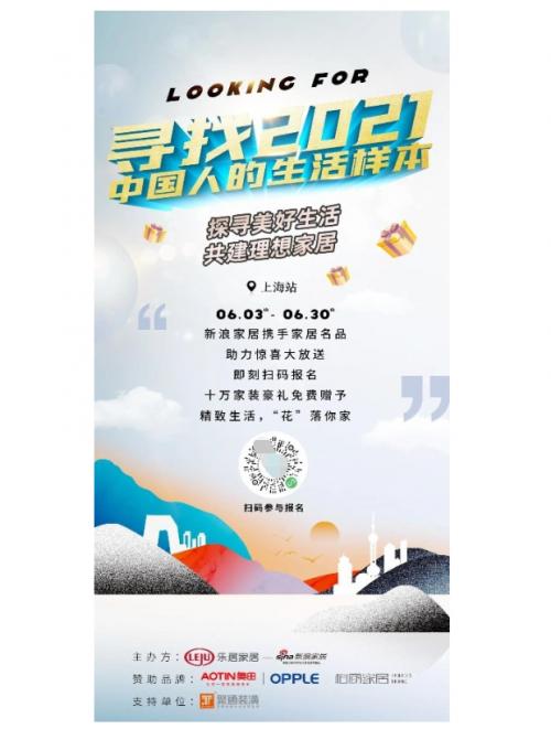 奥田集成灶携手新浪家居,共同寻找2021中国人的生活样本