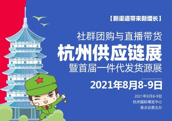 【杭州8月8】中国社区团购大会暨供应商选品对接会流程与安排