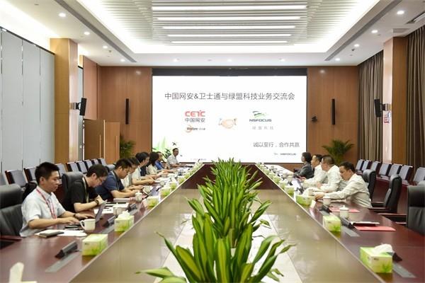 中国网安与绿盟科技开展高层会谈