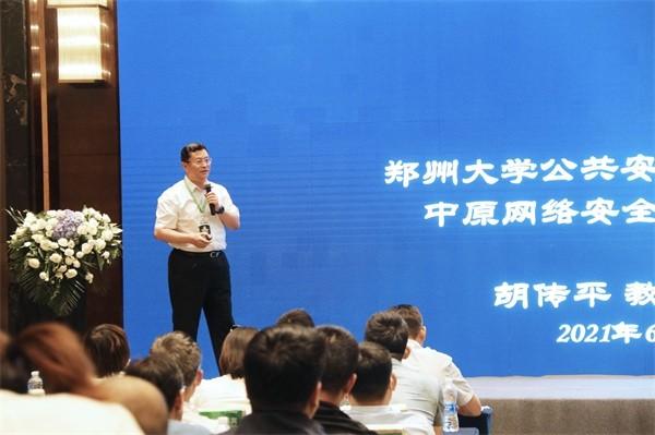 全面创新 永不止步 | 绿盟科技创新安全全国巡讲·郑州站顺利举办