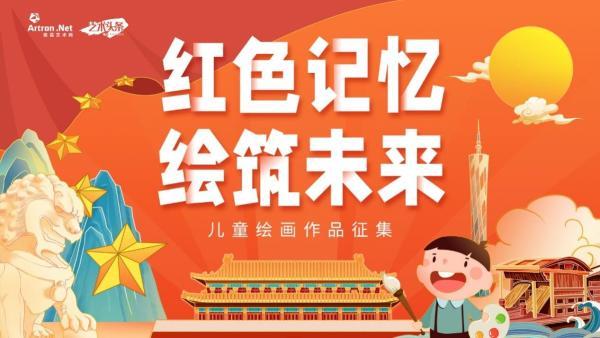 """绘筑美好未来——雅昌""""儿童绘画作品征集活动""""开始啦!"""