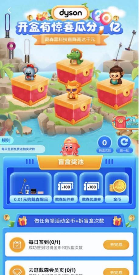 以互动游戏缩短消费链路,京东618热爱狂欢趴打造品牌深度互动