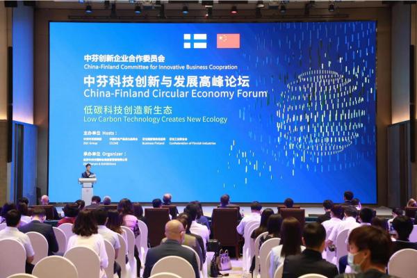 中芬科技创新与发展高峰论坛召开 两国凝聚绿色发展新力量