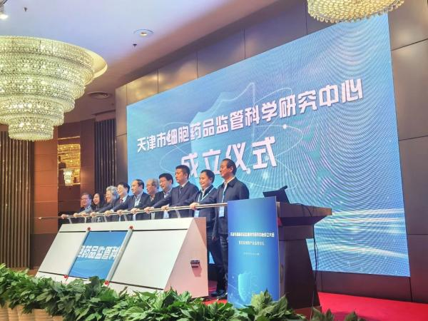 中源协和首席科学官受聘天津市细胞药品监管科学研究中心学术委员会委员