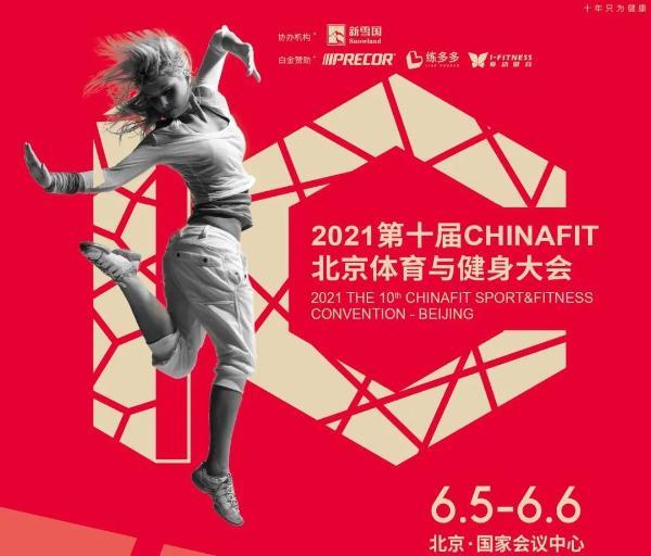 2021CHINAFIT北京体育与健身大会圆满收官